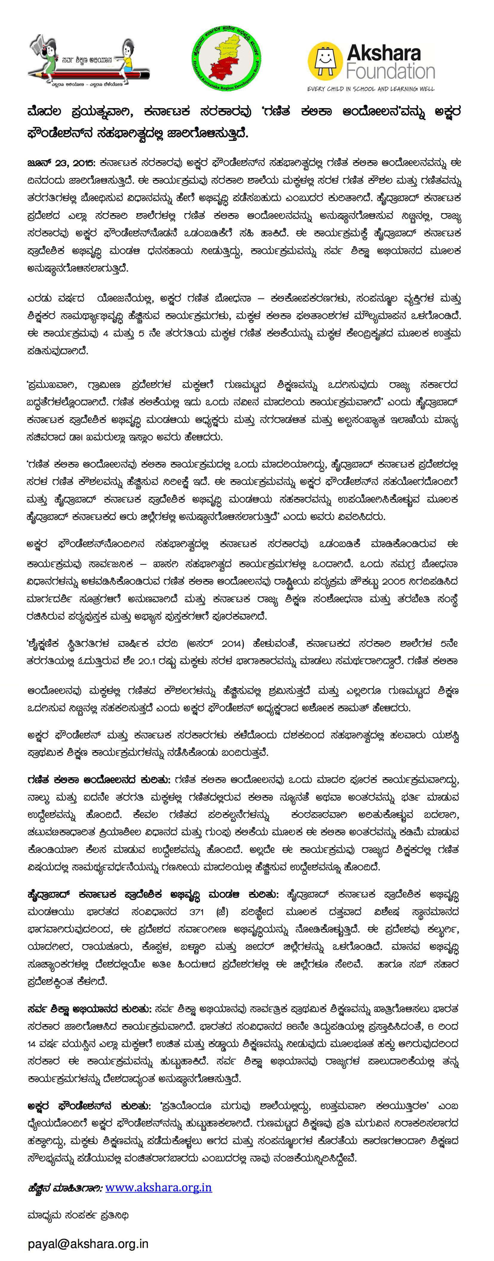 gka kannada press release